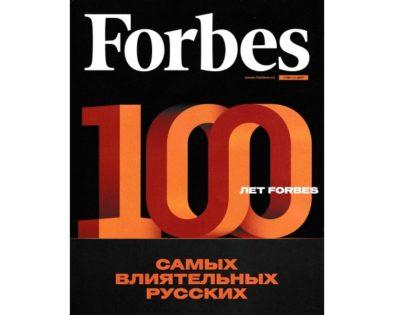 Forbes - сентябрь 2017